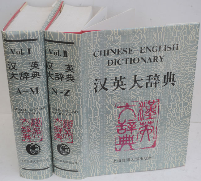 Chinese-English Dictionary (2 Volumes). anon.